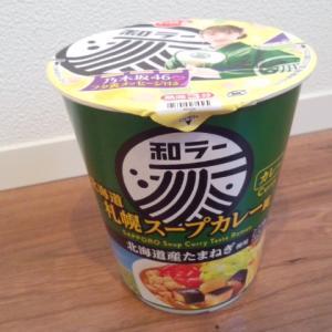 サッポロ一番『和ラー 北海道 札幌スープカレー風』を食べてみた!