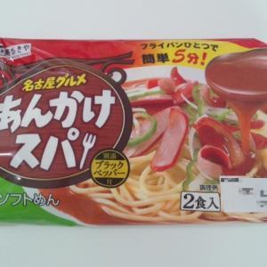 寿がきや『名古屋グルメ あんかけスパ』を食べてみた!