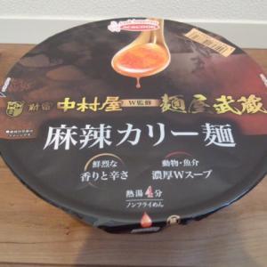 エースコック『麺屋武蔵×新宿中村屋 麻辣カリー麺』を食べてみた!