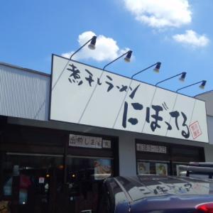 煮干しラーメン にぼってる -大阪 吹田-