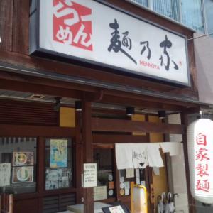 麺乃家 -大阪 上本町-
