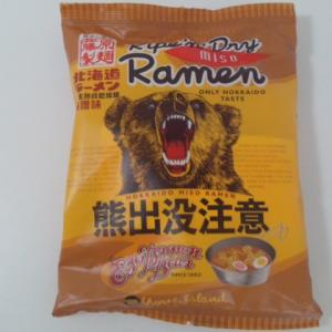藤原製麺『熊出没注意味噌ラーメン』を食べてみた!