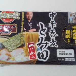 『銘店伝説 中華蕎麦とみ田 つけめん』 を食べてみた!