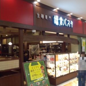 鎌倉パスタ Dew阪急山田店 -大阪 吹田-