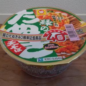 マルちゃん『緑のたぬき天そば 40周年記念商品 西』を食べてみた!
