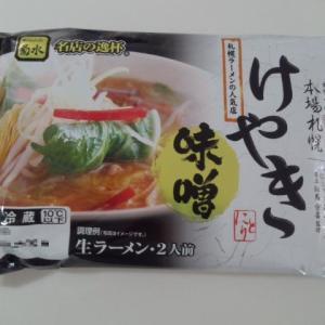 菊水『名店の逸杯 けやき 味噌ラーメン』を食べてみた!