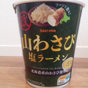 『Secoma 山わさび塩ラーメン 改』を食べてみた!