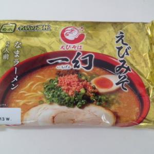 菊水『名店の逸杯 えびそば一幻 えびみそ』を食べてみた!