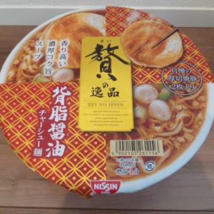日清食品『贅の逸品 背脂醤油チャーシュー麺』を食べてみた!