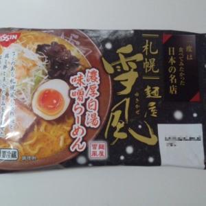 日清『一度は食べてみたかった日本の名店 麺屋雪風 濃厚白湯味噌らーめん 』を食べてみた!