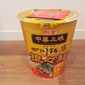 『明星 中華三昧タテ型 四川飯店 担々麺』を食べてみた!