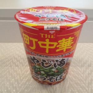 サンヨー食品『THE 町中華 やじ満監修 ニラそば』を食べてみた!