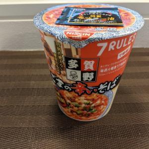 日清食品『行列の絶えない東京の名店 多賀野 ごまの辛いそば』を食べてみた!