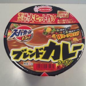 エースコック『スーパーカップ1.5倍 ブレンドカレーラーメン』を食べてみた!
