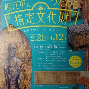 松江歴史館で開催中の「<企画展>松江市につたわる指定文化財」に行って来ました。