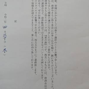 唐津やきもん祭り茶会の案内状をいただきました。