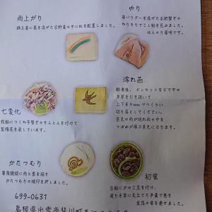 出雲市の和菓子屋さん、福泉堂さんの雨上がりセットが届きました。