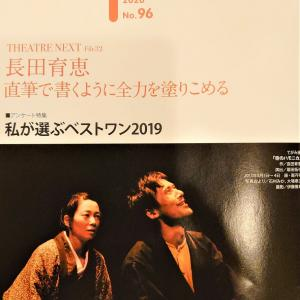 【活動報告】 日本劇団協議会の機関誌「join」に「私が選ぶベストワン2019」が掲載されました(2020)
