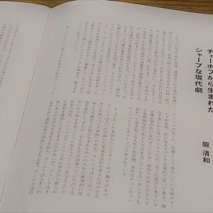 【活動報告】 舞台「ワーニャ、ソーニャ、マーシャ、と、スパイク」のパンフレットに解説記事を寄稿しました(2020)