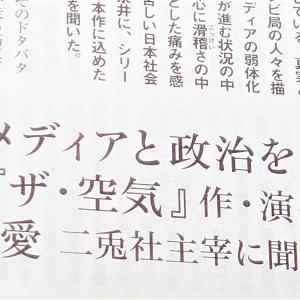 【活動報告】 舞台「ザ・空気ver.3」作・演出の永井愛さんへのインタビュー記事が「週刊金曜日」に掲載されました(2021)