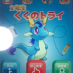 2年生九九アプリ