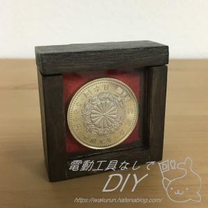 飾りたくなる!令和元年記念コインのディスプレイケースをDIY