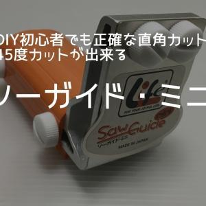 DIY初心者でも正確な直角カット、45度カットが出来る「ソーガイド・ミニ」
