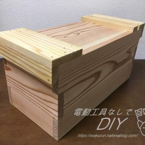 DIY用工具をすっきり収納!「大工さんの道具箱」をDIY