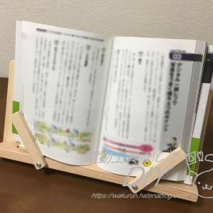 ナチュラル感が可愛い 木製ブックスタンド(書見台)をDIY