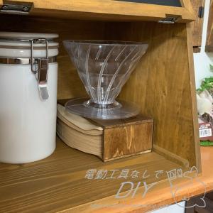 コンパクトで取り出し易い木製コーヒーフィルターケースをDIY