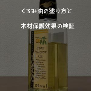 くるみ油の塗り方と木材保護効果の検証
