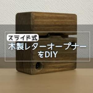 【スライド式】木製レターオープナーをDIY