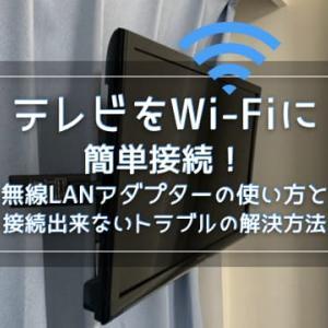 テレビをWi-Fiに簡単接続!無線LANアダプターの使い方と接続出来ないトラブルの解決方法
