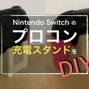 セリアの檜板でNintendo Switchのプロコン充電スタンドをDIY