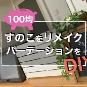 【100均】すのこをバラしてリメイク。キッチンの目隠しパーテーションをDIY