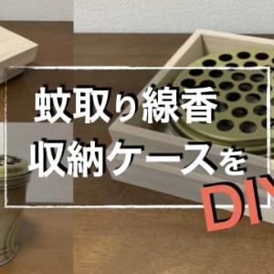 【100均】使用後も匂いが気になる蚊取り線香の収納ケースをDIY