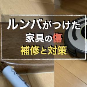 ルンバ がつけた家具の傷を補修する方法と傷防止対策