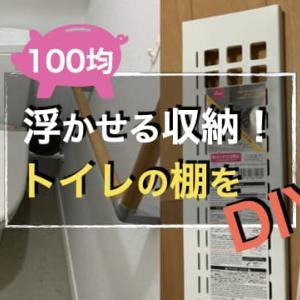 【100均】トイレを浮かせる収納にして掃除が簡単!ダイソーの突っ張り棒でトイレの棚をDIY