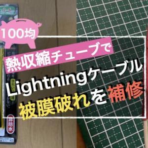 【100均】ライトニングケーブルの被膜破れをダイソーの熱収縮チューブで補修しました。