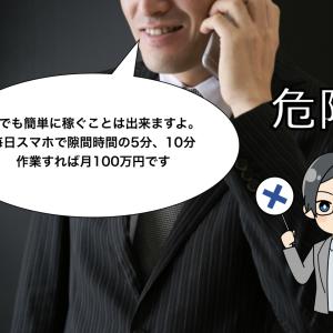 【実話】実際に僕はネットビジネスで100万円を騙されたからわかる!詐欺か本物の見分け方