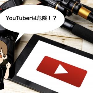 【特に親御さんへ】専業YouTuberの今後は危険!稼げなくなる人が増えます。対処方法は・・・