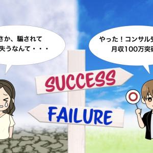【成功・失敗事例】ネットビジネス(アフィリエイト)のコンサルティングを実際に受けてみて