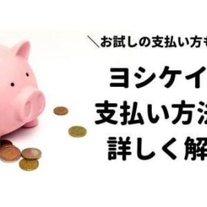 【2020最新版】ヨシケイ支払い方法詳細!お試し時の流れも紹介