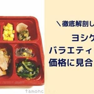 ヨシケイのバラエティミール口コミ!1食600円の価値はある?