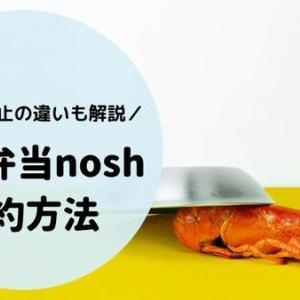 【画像つき】noshナッシュ解約・停止の方法|2つの違いは?