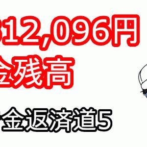 タケの2019年末の時点での借金残高は2,312,096円でした【期間工の借金返済道第五章】