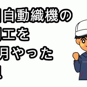 """豊田自動織機の期間工になって5ヶ月が経った感想は""""楽"""""""