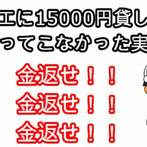 【お金の貸し借り厳禁】期間工に15000円貸したら返ってこない実話
