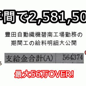 豊田自動織機の碧南工場勤務の期間工の6ヶ月分の給料明細大公開
