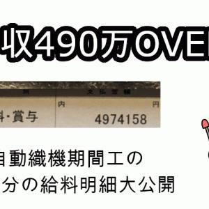 保護中: 年収490万OVER!豊田自動織機の期間工の給料明細1年半分を大公開【年収ほぼ500万】